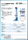 Drop tester for mobile products DT-205 series