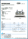 Continuous shock testing system CDS series